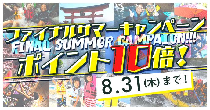 2017_summer_campaign_final