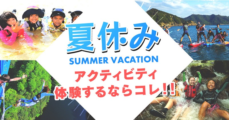 2017_summer_vacation