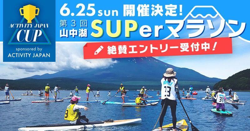【第3回山中湖SUPerマラソン】2017年6月25日(日)開催決定&エントリー受付開始!のバナー