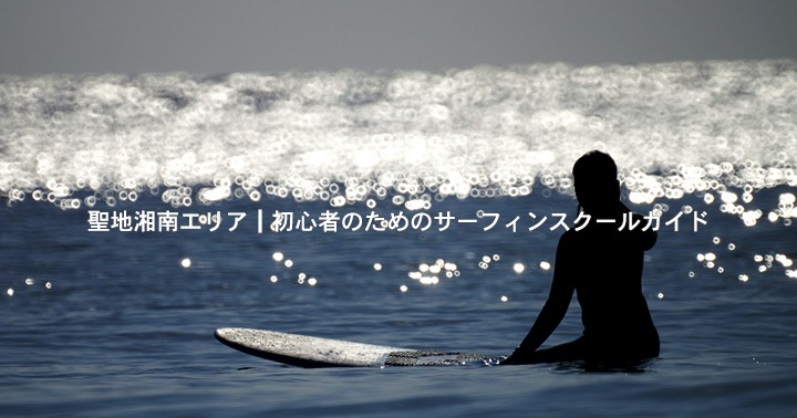 サーファーの聖地・湘南┃初心者や女性におすすめサーフィンスクールガイド