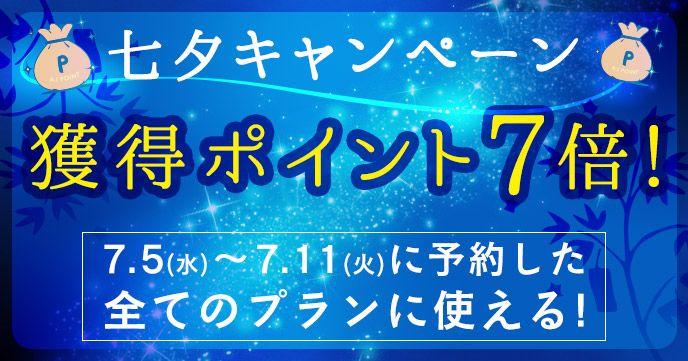 【七夕特別企画】7月5日(水)~7月11日(火)のご予約でポイント7倍キャンペーン