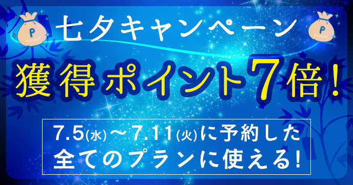2017_tanabata_campaign_top