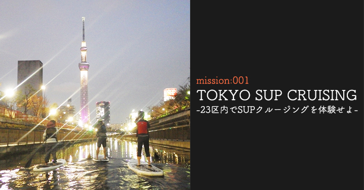 [ Tokyo 23 wards] thorough introduction of urban SUP experience tour