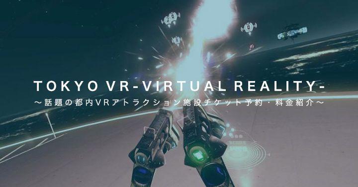 【東京VR体験】都内おすすめVRアトラクション施設チケット予約・料金紹介のバナー