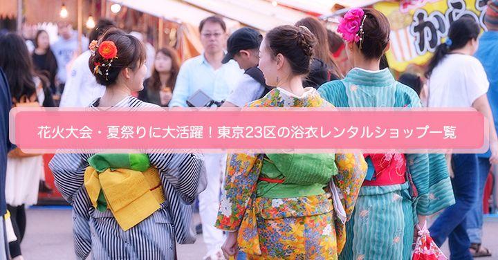 東京23区|買うより借りる「割安・浴衣レンタル」で花火大会や夏祭りを満喫しよう!