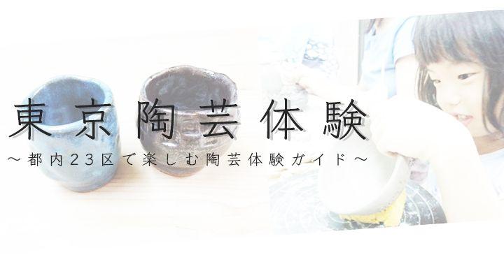 東京陶芸体験〜23区内で楽しむ陶芸体験ガイド〜
