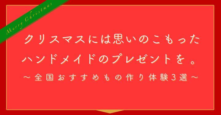 【クリスマスデート・プレゼント】手作り・ハンドメイドで贈る世界に一つのプレゼント