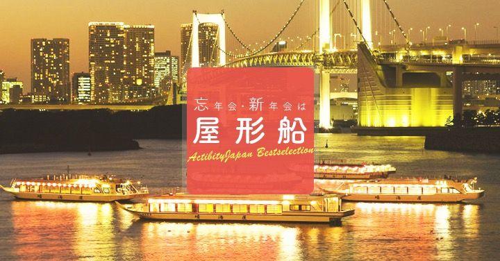 【東京湾・隅田川等の屋形船ご予約受付】忘年会や新年会などの宴会におすすめ!東京ベイエリアの絶景を楽しもう!