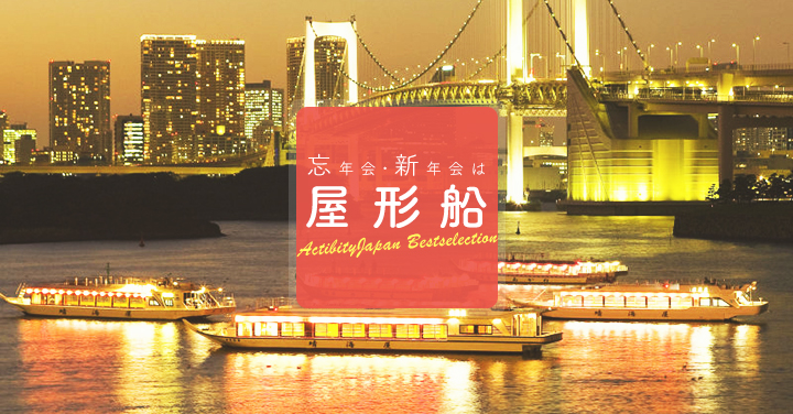 【Tokyo Bay, Sumidagawa etc. Houseboat reservations accepted】 Recommended for banquets such as year-end party and New Year's party! Enjoy the spectacular view of the Tokyo Bay Area!