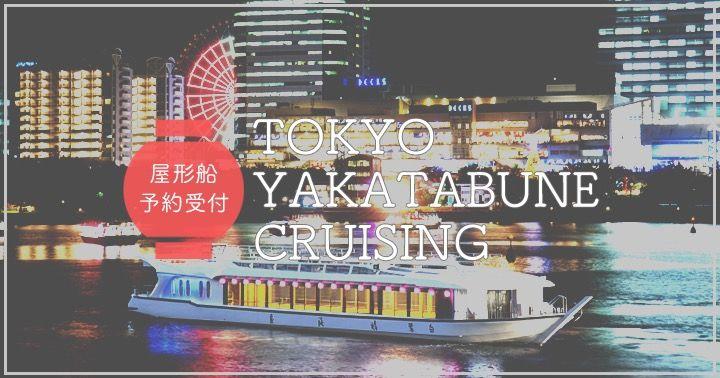 屋形船で東京クルーズ│人気プランのご予約・乗船案内のバナー