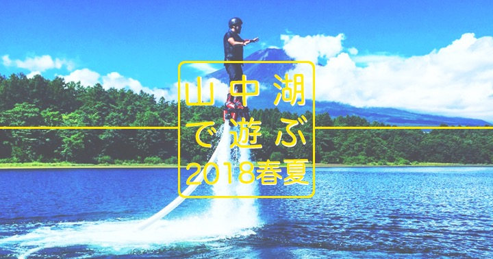 山中湖で遊ぶ2017春夏〜山中湖人気アクティビティ紹介〜