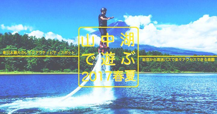 【レジャー予約】山中湖で遊ぶ2017春夏〜山中湖人気アクティビティランキング紹介〜