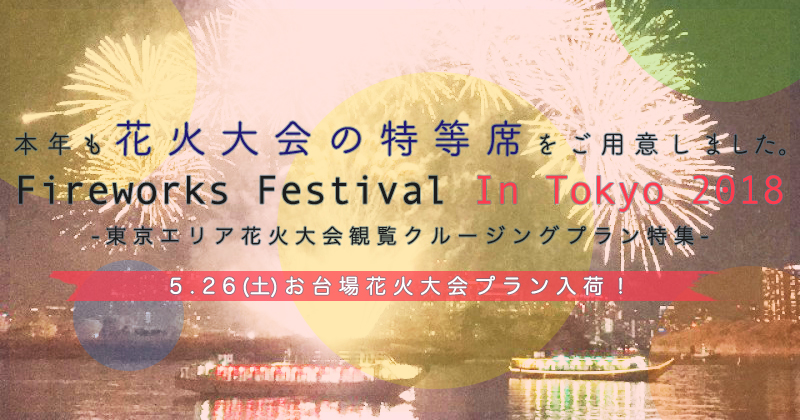 [5/26 (Sat) STAR ISLAND 2018]Tokyo ・ Odaiba Fireworks festival Let's see from the ship! Viewing on board Cruising plan Reservation reception!
