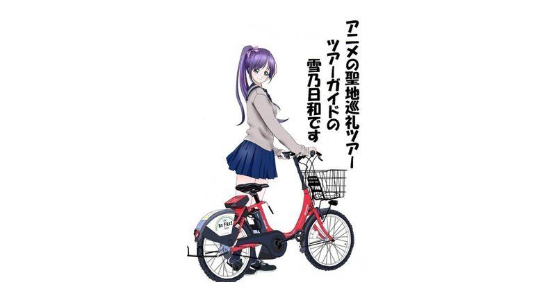 【人気アニメ・ラブライブ】舞台となった秋葉原~神田~東京駅を自転車で巡る「聖地巡礼ツアー」ガイドと一緒にサイクリングをしよう!
