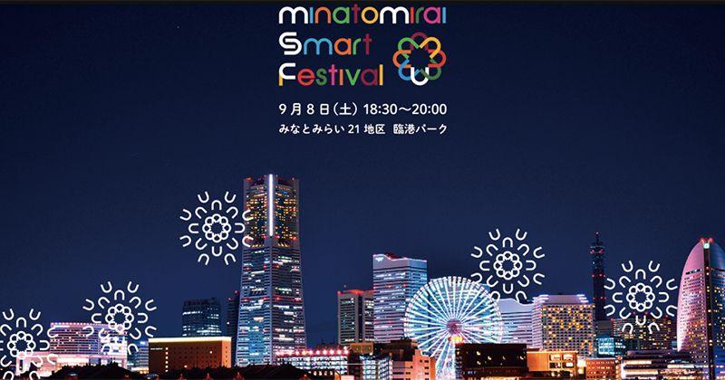 【MMSF】2018/9/8(土)横浜の夜を花火で彩る「みなとみらいスマートフェスティバル」を船上クルーズで観覧しよう!