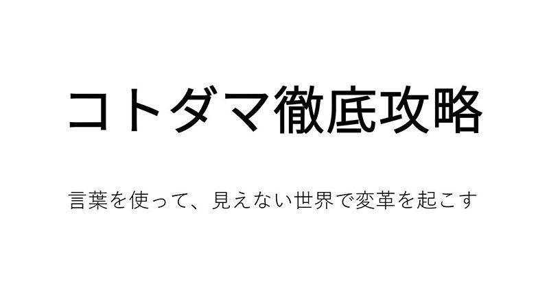 【新年度に新しい学びを】幸せを呼ぶ『コトダマ徹底攻略プログラム』日本の歴史と日本人に適した願いを引き寄せる方法