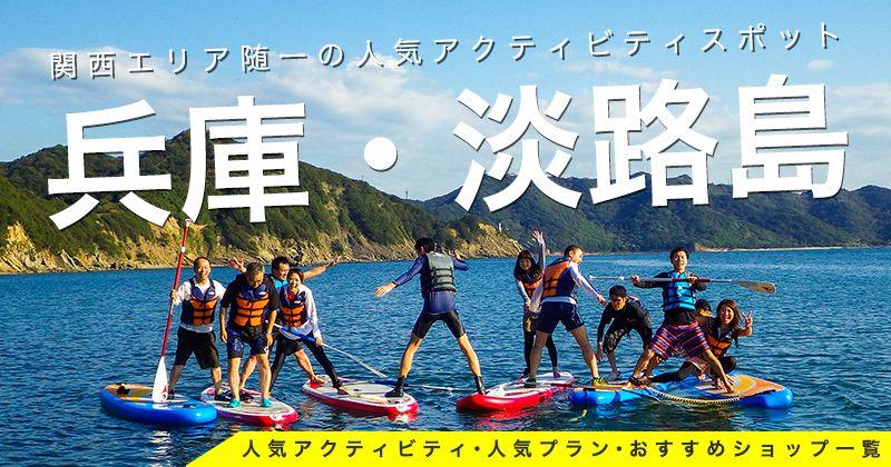 【最新版】関西淡路島レジャー予約|人気プラン&アクティビティランキング・ショップ一覧