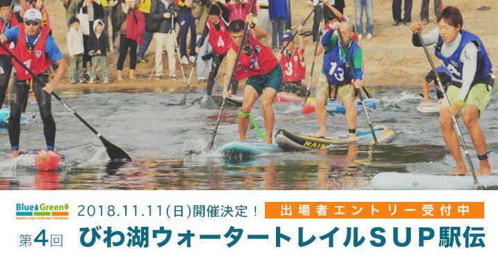 【エントリー受付開始】SUPイベント「第4回びわ湖ウォータートレイルSUP駅伝」2018/11/11(日)琵琶湖で開催!