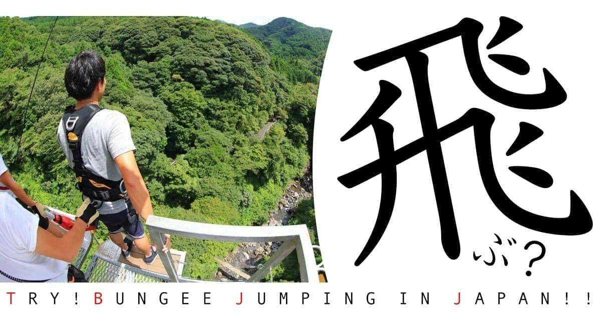 【バンジージャンプ予約】高さ日本一の「竜神大吊橋」など人気バンジースポット体験料金・営業時間・予約方法etc…開催情報紹介