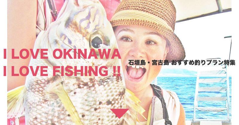 【沖縄・宮古島・石垣島】初心者におすすめの釣り船ツアー10選