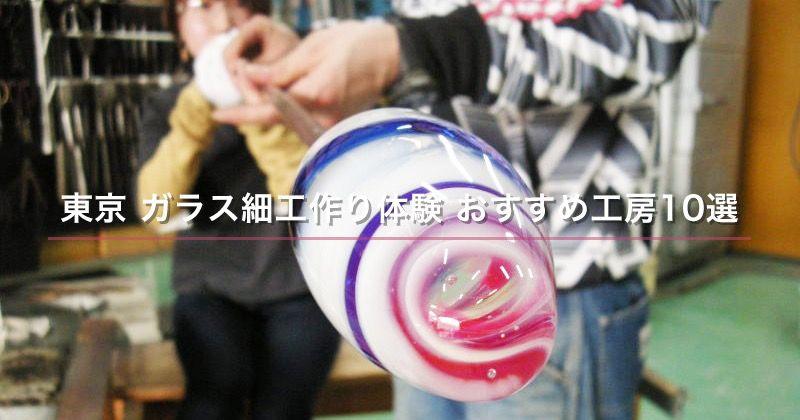 2018_glasswork_tokyo