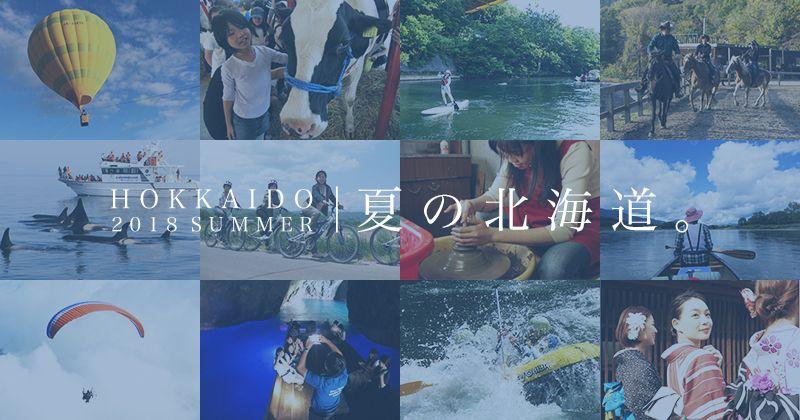 【2018年最新】札幌・小樽・ニセコ・富良野・知床etc…大自然を満喫!夏の北海道おすすめレジャー・アクティビティ特集!