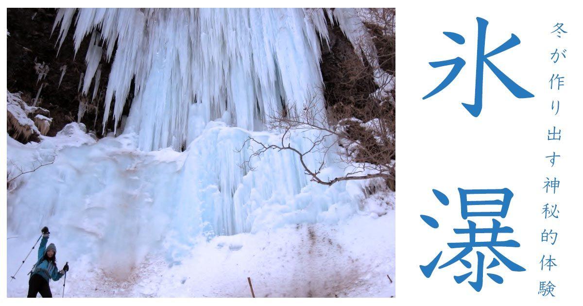 【栃木日光雲竜渓谷氷瀑トレッキング】冬の絶景!大自然が生み出す氷柱「氷瀑(ひょうばく)」を目指す人気トレッキングツアー大特集!