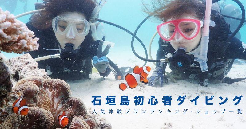 《2018年版》沖縄・石垣島ダイビング体験プラン予約人気ランキング&おすすめショップ一覧 マンタ・絶景サンゴ礁・幻の島etc…