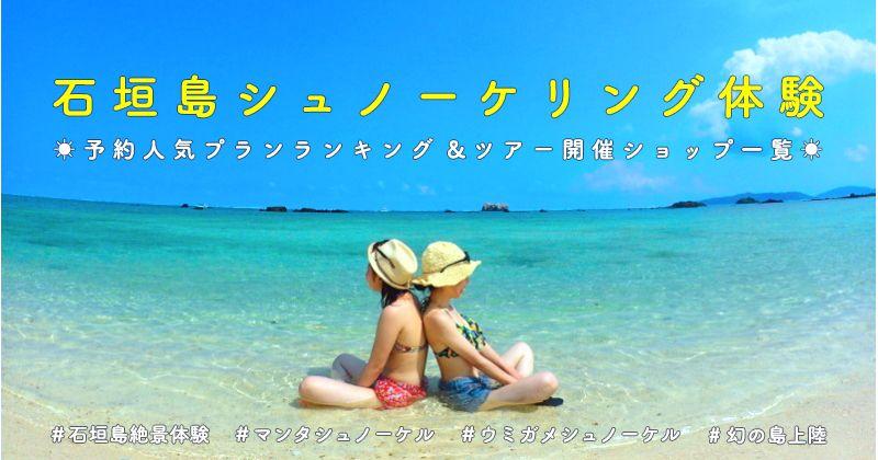 《2018年版》沖縄・石垣島シュノーケリング体験プラン予約人気ランキング&人気ショップ一覧 マンタ&ウミガメシュノーケル、幻の島上陸プランetc…