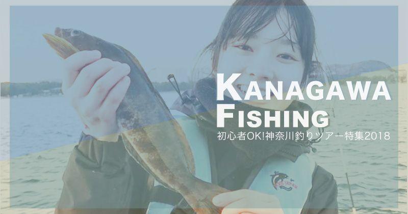 【神奈川釣りスポット】湘南・三浦半島・横浜etc…東京湾・相模湾おすすめ釣り船&人気フィッシングプランランキング《2018年最新版》