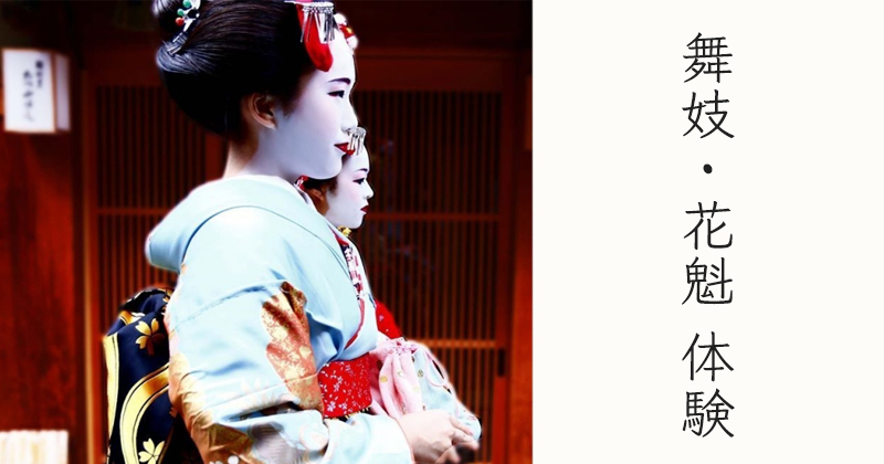 """Kyoto A staple of sightseeing! Maiko Oiran experience 2019 Version popular plan ranking & recommended shop list """"width ="""