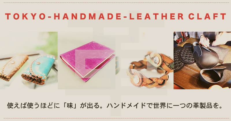 """【 Tokyo · Leather Craft Experience Class】 Bag · Shoes · Key Case etc ... Make one leather product worldwide with handmade! """"Width ="""