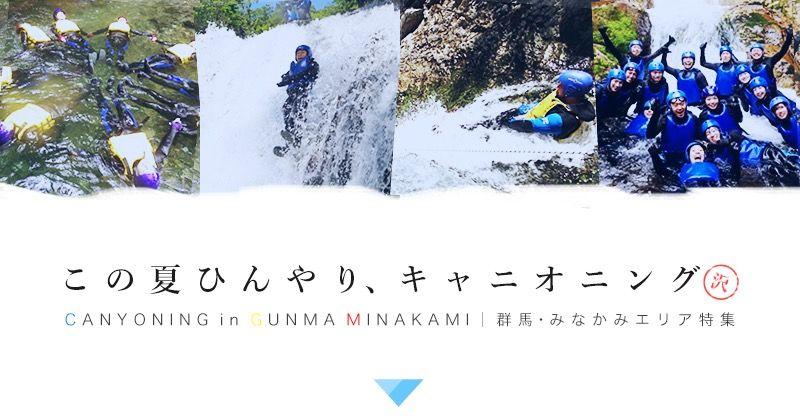 2018_minakami_canyoning