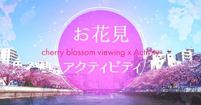 【2018年お花見】桜を見ながら楽しめるアクティビティ特集