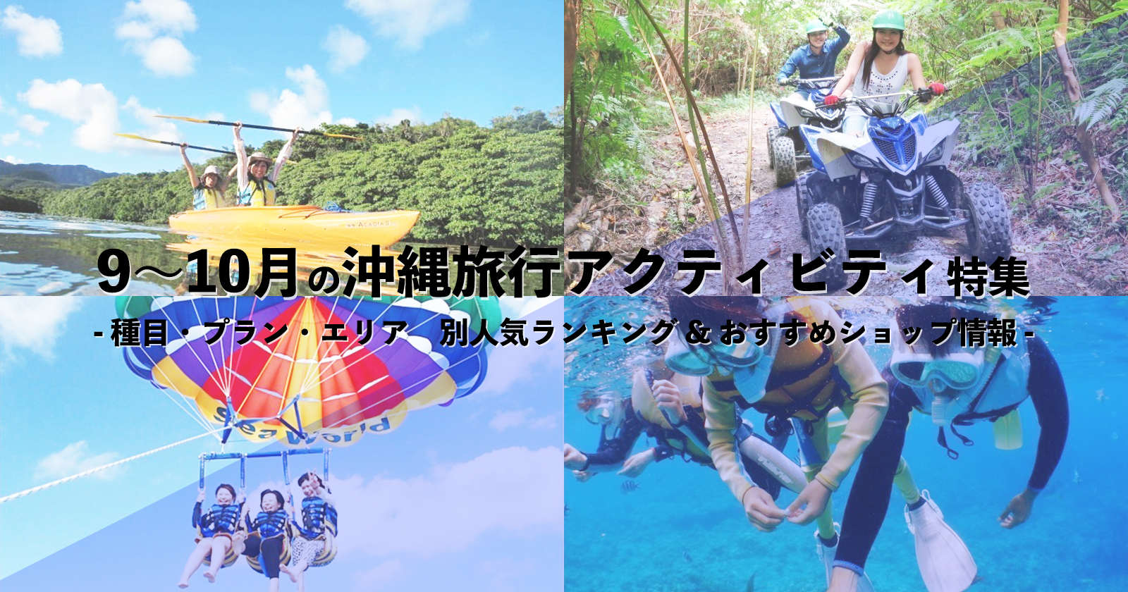 """"""" Okinawa recommended season"""" Cheap! 9 Mon - Oct. of Okinawa play a! Leisure · Activity · Experience Plans Popularity Ranking & Recommended Shop Information"""