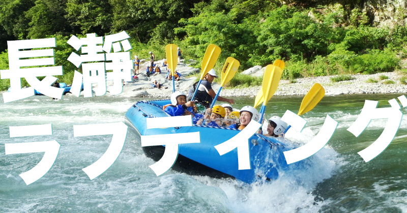 【2018 newest version】 Chichibu · Nagatoro rafting experience popular plan ranking