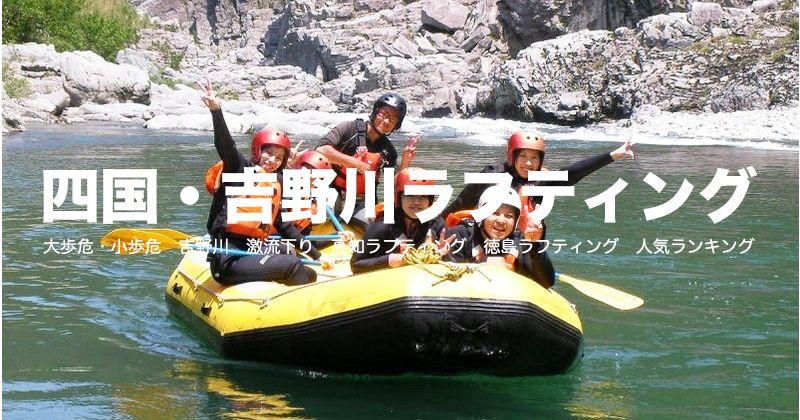 2018_shikoku_yoshinogawa_rafting