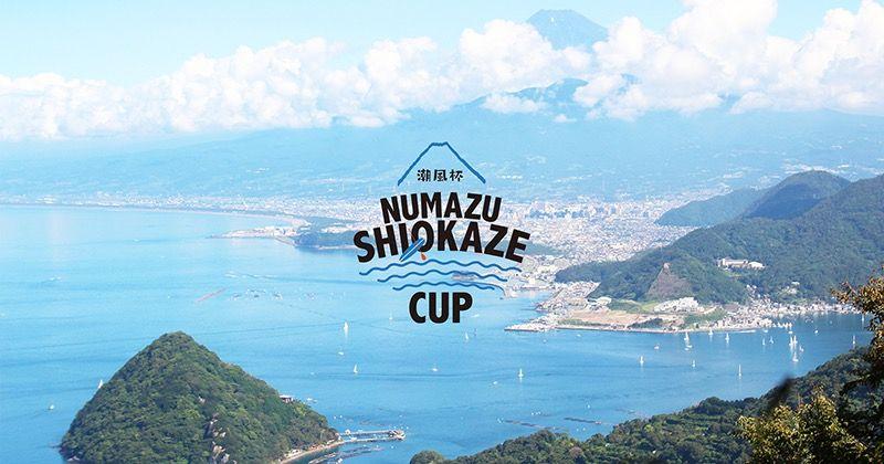 2018_shiokaze_cup