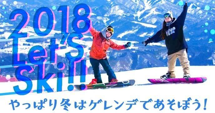 2018_skiticket