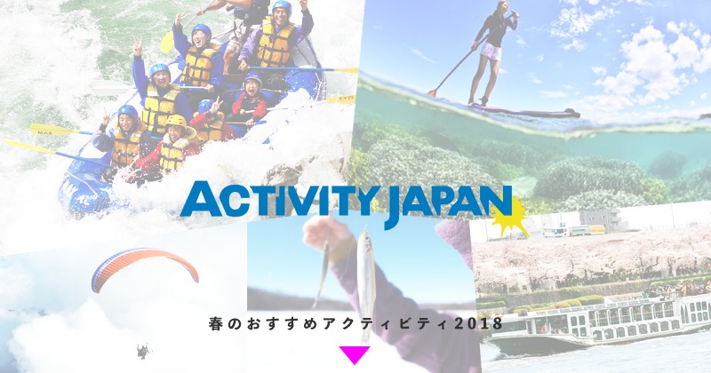 2018_spring_activity