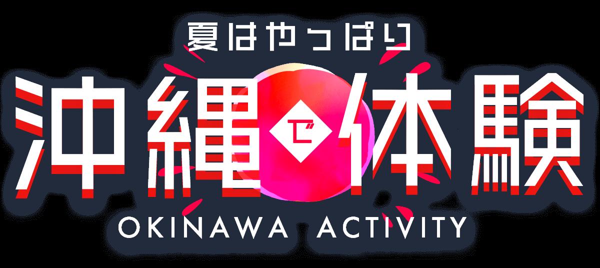 夏はやっぱり、沖縄でアクティビティ!