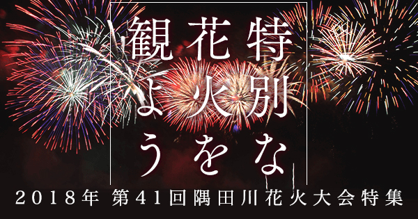 <<2018 The 41st Sumida River Fireworks festival 》 Fireworks festival Seats and ships Cruising ・ Yukata Rental Plan feature 【【 Reservation reception]