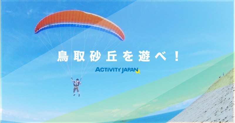 """[ Tottori play in the sand dunes! 】 Paragliding · Segway · Extra thick tire mountain bike etc etc ... Recommended shop list of experiential Activity """"width ="""