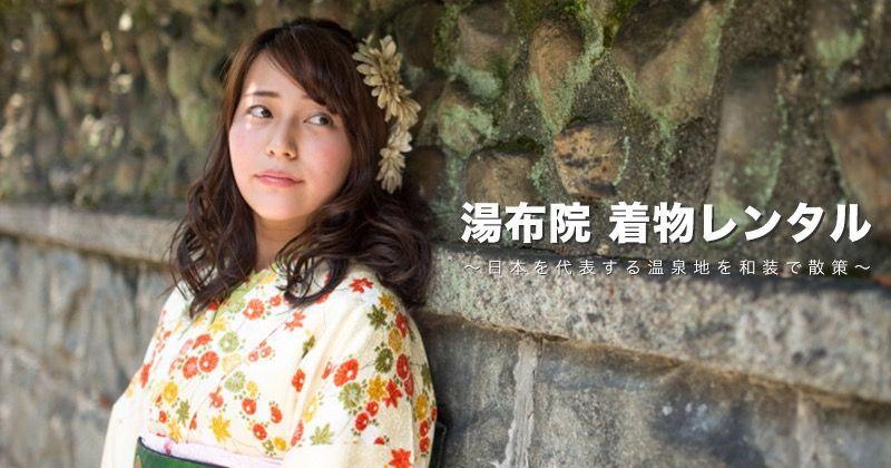 2018_yufuin_kimonorental