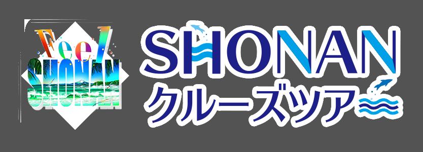SHONANクルーズツアー
