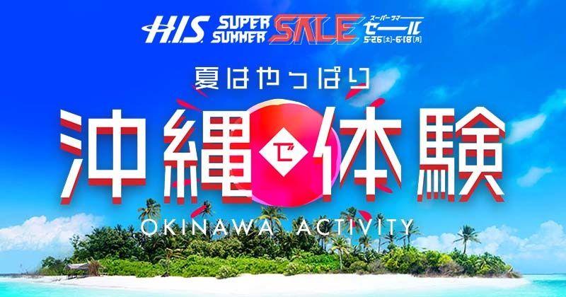 2018sss_okinawa