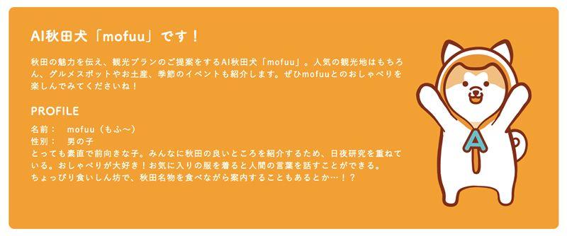 【秋田犬ツーリズム】秋田を感じる体験・自然・温泉・歴史文化・郷土食etc…出掛けよう。秋田犬に出会える旅。
