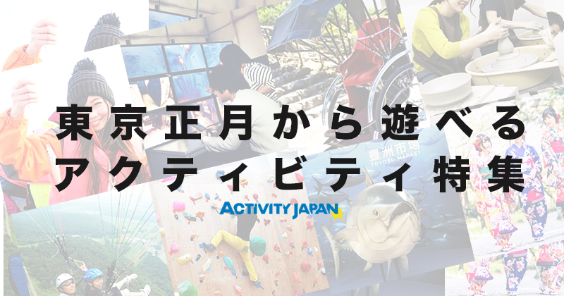"""[ 2019 you positive Mon ] Sun Sun bookings possible from the Activity and leisure- Japan Culture Experience to make, things experience etc ... Recommended plan introduction of """" Tokyo area """""""