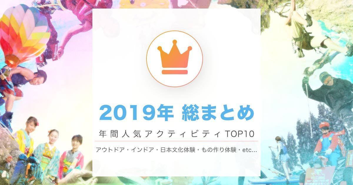 【2019年アクティビティ年間人気ランキング】アウトドアレジャー・インドアレジャー施設・もの作り体験・日本文化体験etc...2020年シーズンに向けて日本全国のトレンドを総括!