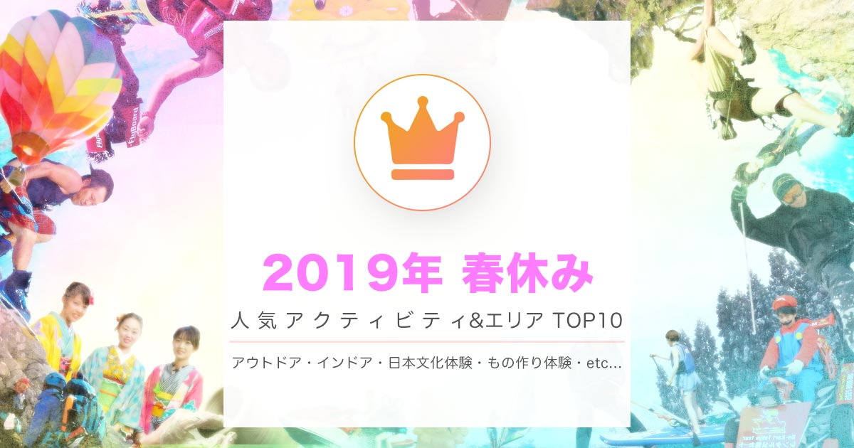 [2019Spring break] Students must see! nowYearPopular being entertainedActivity・ Check the trend of leisure! «Student discount plan ・area・ Item ・ Experimental plan ranking TOP10》